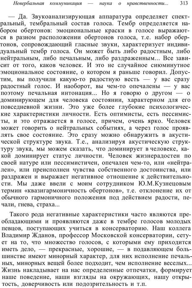 PDF. Психология от первого лица. Артамонов В. И. Страница 313. Читать онлайн