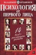 Психология от первого лица, Артамонов Владимир