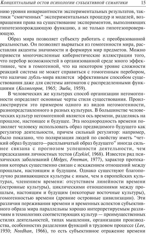 PDF. Основы психологии субъективной семантики. Артемьева Е. Ю. Страница 1. Читать онлайн