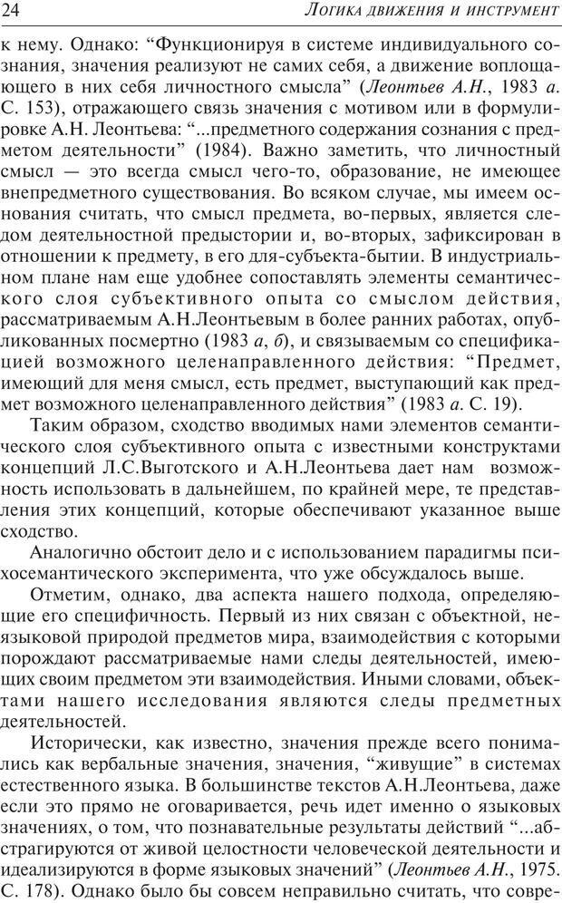 PDF. Основы психологии субъективной семантики. Артемьева Е. Ю. Страница 10. Читать онлайн