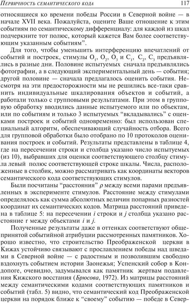 PDF. Основы психологии субъективной семантики. Артемьева Е. Ю. Страница 103. Читать онлайн