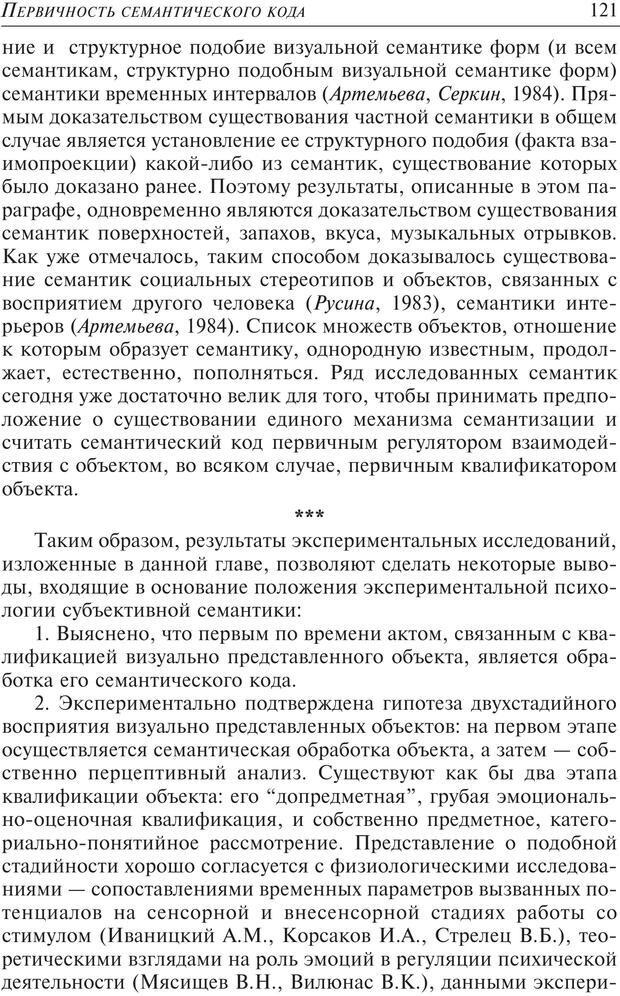 PDF. Основы психологии субъективной семантики. Артемьева Е. Ю. Страница 107. Читать онлайн