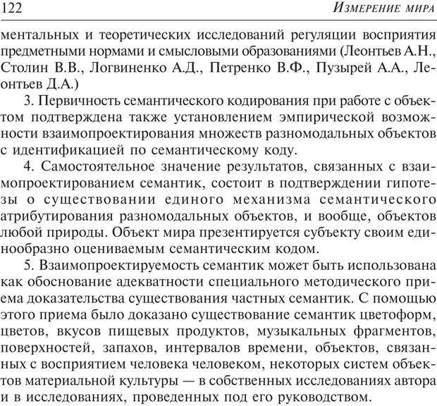 PDF. Основы психологии субъективной семантики. Артемьева Е. Ю. Страница 108. Читать онлайн