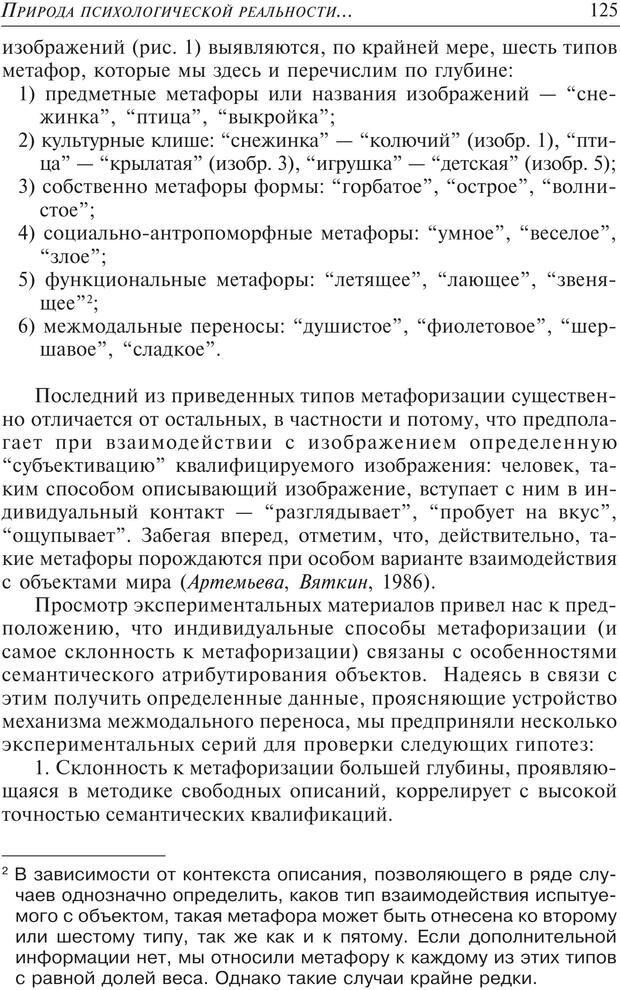PDF. Основы психологии субъективной семантики. Артемьева Е. Ю. Страница 111. Читать онлайн