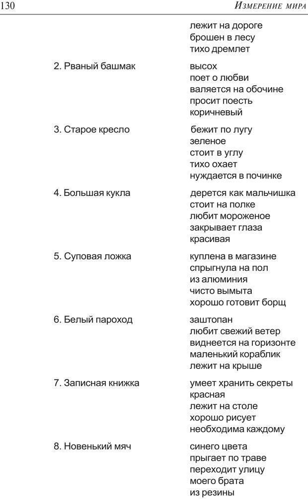 PDF. Основы психологии субъективной семантики. Артемьева Е. Ю. Страница 116. Читать онлайн