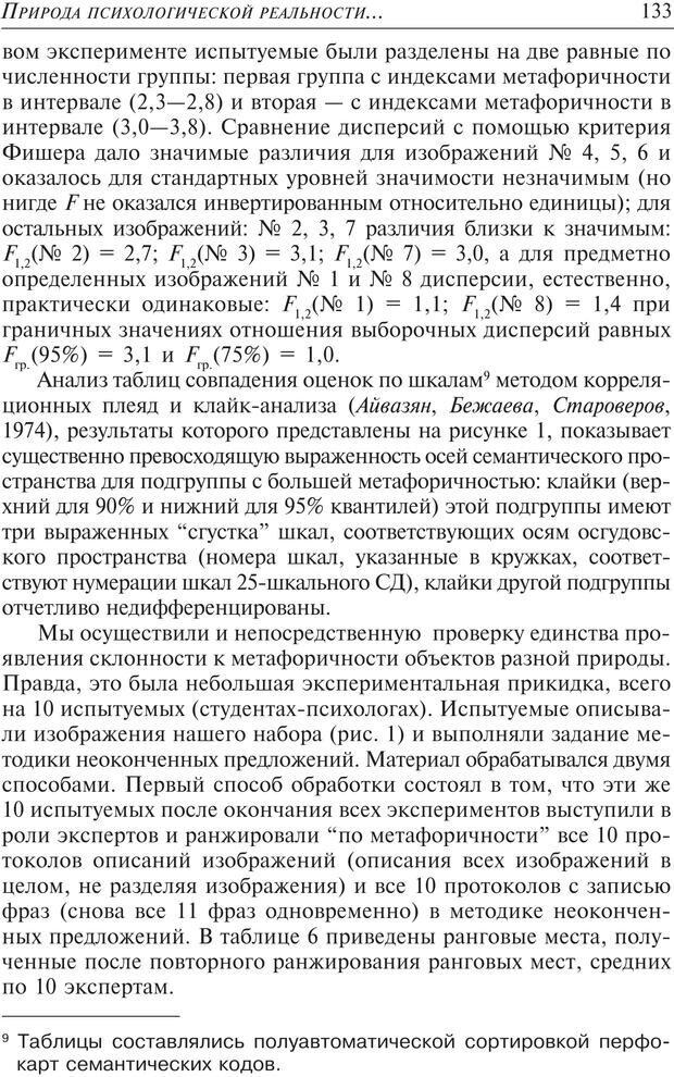 PDF. Основы психологии субъективной семантики. Артемьева Е. Ю. Страница 119. Читать онлайн