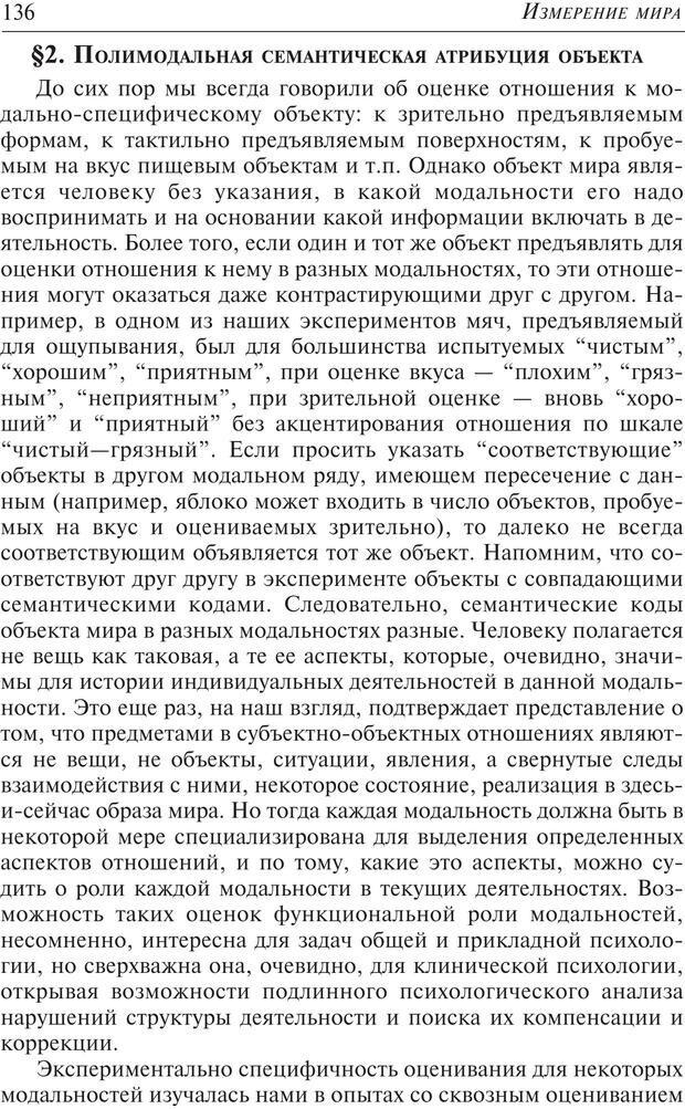 PDF. Основы психологии субъективной семантики. Артемьева Е. Ю. Страница 122. Читать онлайн