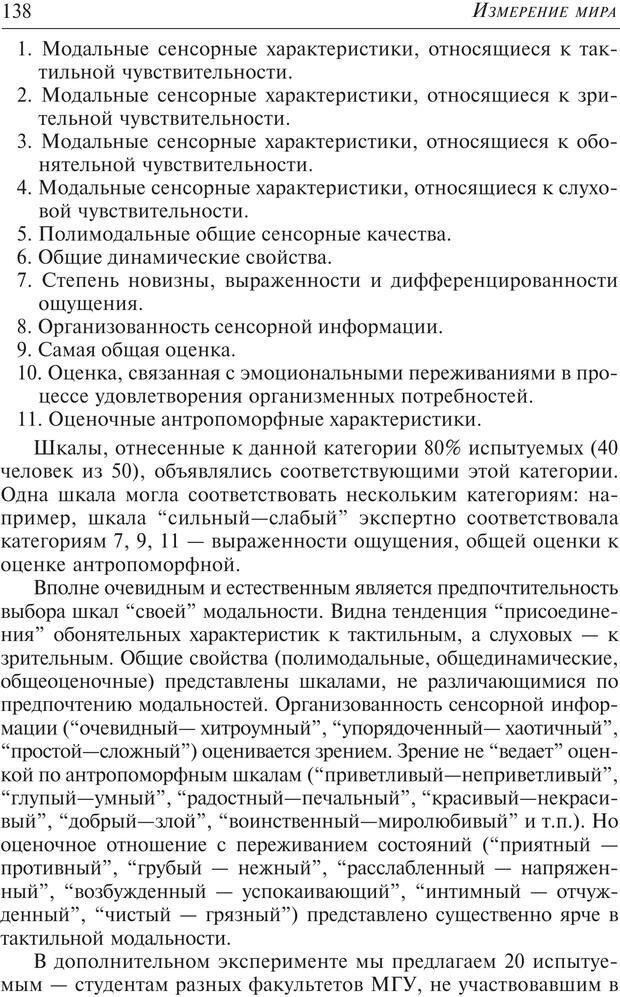 PDF. Основы психологии субъективной семантики. Артемьева Е. Ю. Страница 124. Читать онлайн