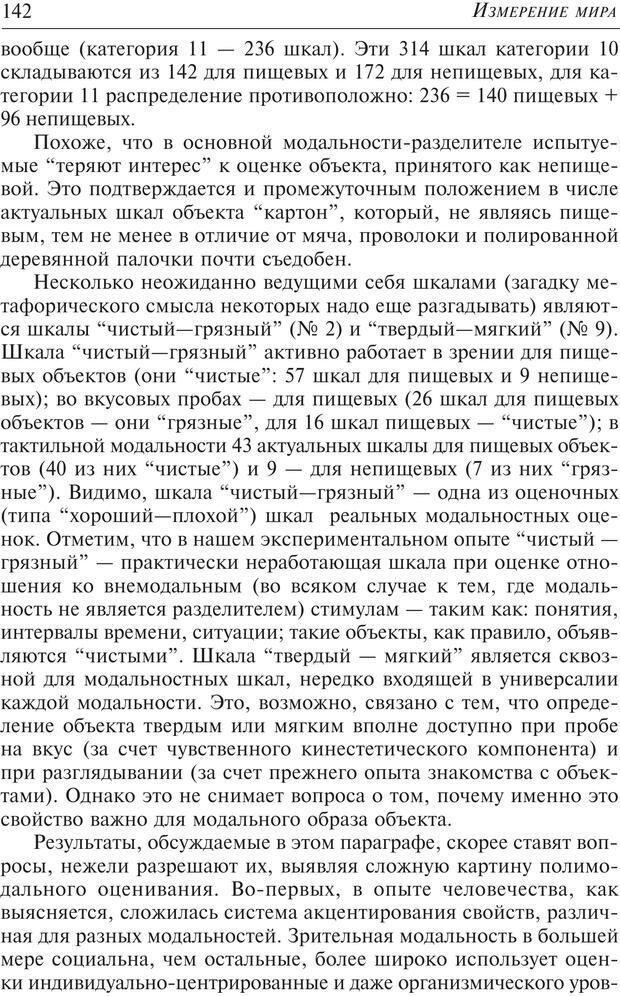 PDF. Основы психологии субъективной семантики. Артемьева Е. Ю. Страница 128. Читать онлайн