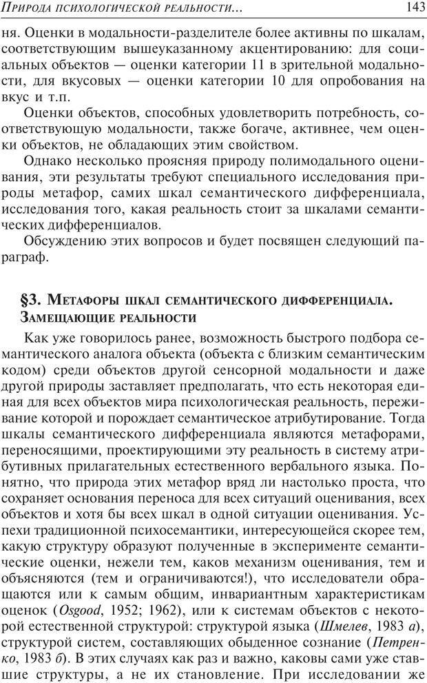 PDF. Основы психологии субъективной семантики. Артемьева Е. Ю. Страница 129. Читать онлайн