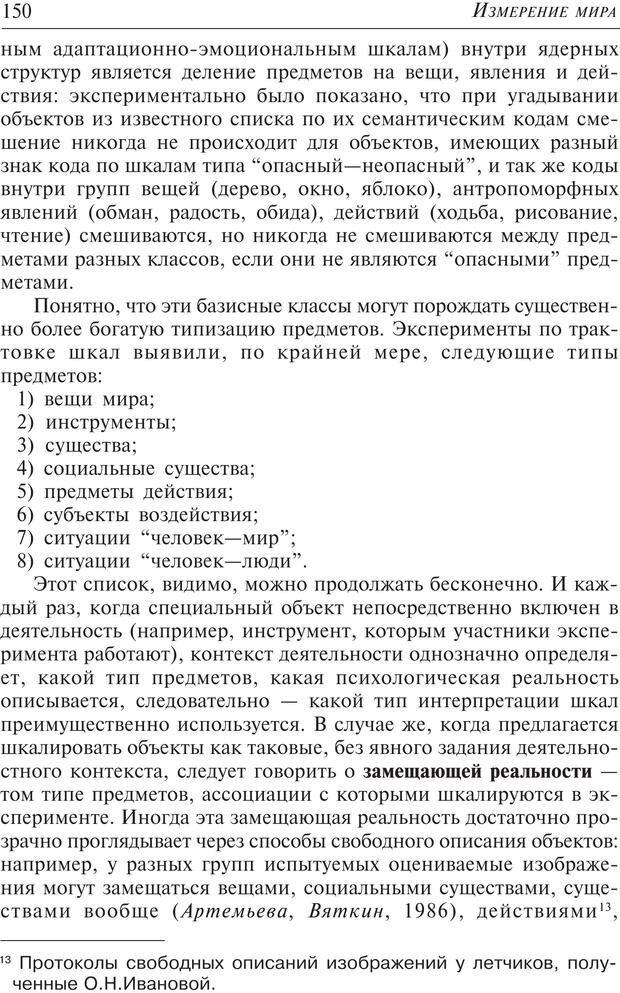 PDF. Основы психологии субъективной семантики. Артемьева Е. Ю. Страница 136. Читать онлайн