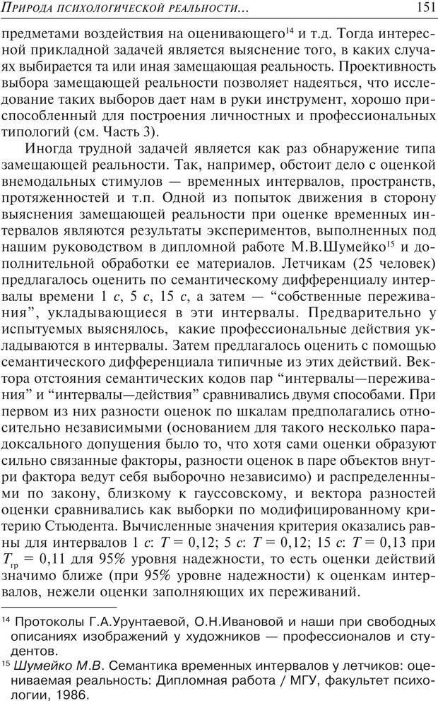 PDF. Основы психологии субъективной семантики. Артемьева Е. Ю. Страница 137. Читать онлайн
