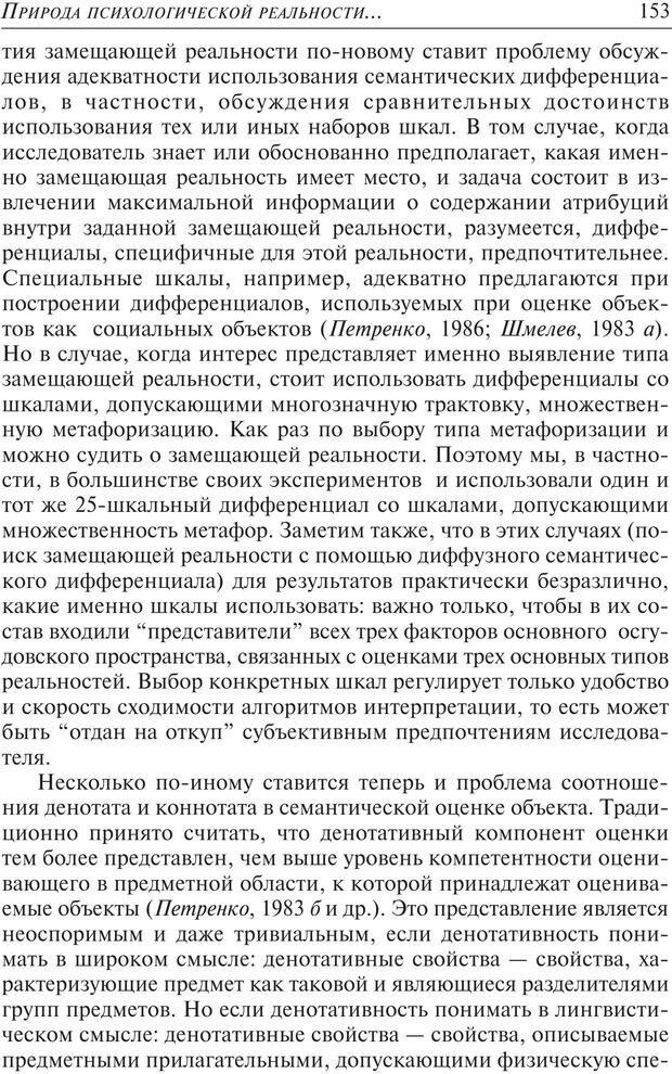 PDF. Основы психологии субъективной семантики. Артемьева Е. Ю. Страница 139. Читать онлайн