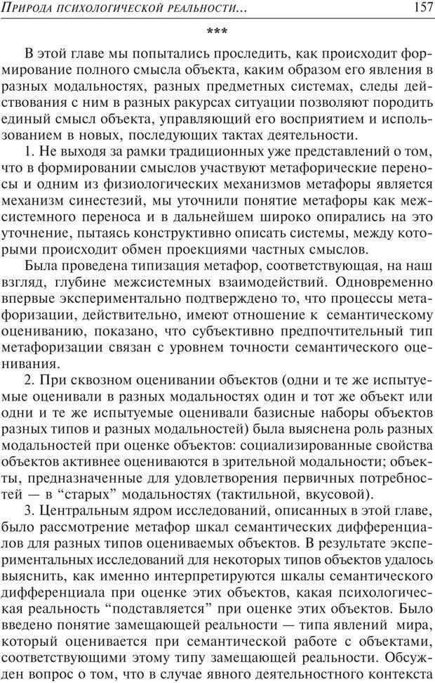 PDF. Основы психологии субъективной семантики. Артемьева Е. Ю. Страница 143. Читать онлайн