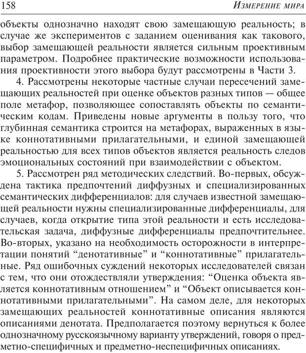 PDF. Основы психологии субъективной семантики. Артемьева Е. Ю. Страница 144. Читать онлайн