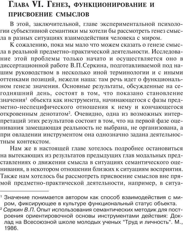 PDF. Основы психологии субъективной семантики. Артемьева Е. Ю. Страница 145. Читать онлайн