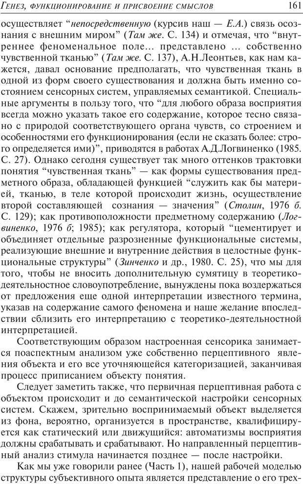 PDF. Основы психологии субъективной семантики. Артемьева Е. Ю. Страница 147. Читать онлайн
