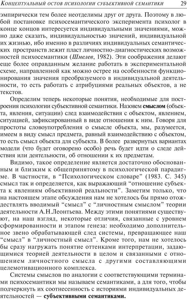 PDF. Основы психологии субъективной семантики. Артемьева Е. Ю. Страница 15. Читать онлайн