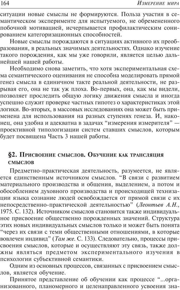 PDF. Основы психологии субъективной семантики. Артемьева Е. Ю. Страница 150. Читать онлайн