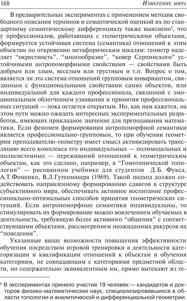 PDF. Основы психологии субъективной семантики. Артемьева Е. Ю. Страница 154. Читать онлайн
