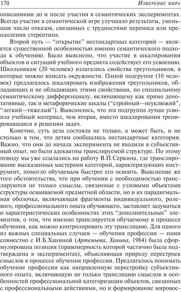 PDF. Основы психологии субъективной семантики. Артемьева Е. Ю. Страница 156. Читать онлайн