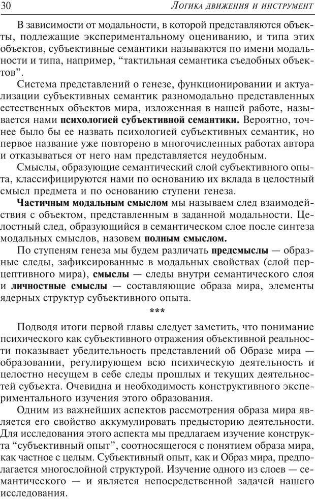 PDF. Основы психологии субъективной семантики. Артемьева Е. Ю. Страница 16. Читать онлайн