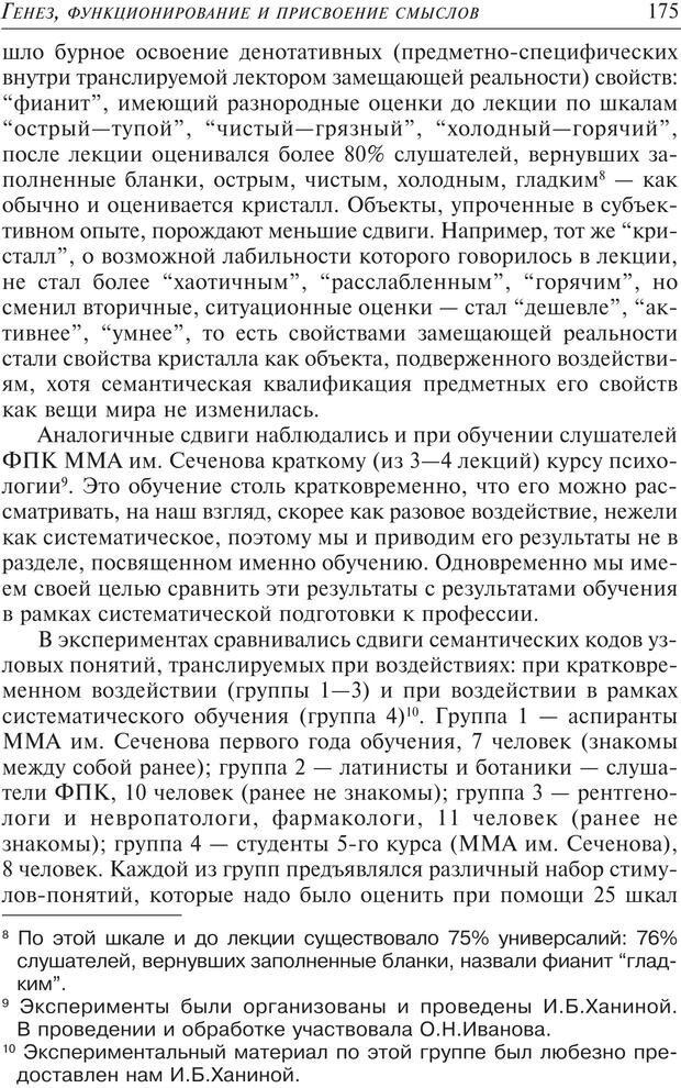 PDF. Основы психологии субъективной семантики. Артемьева Е. Ю. Страница 161. Читать онлайн