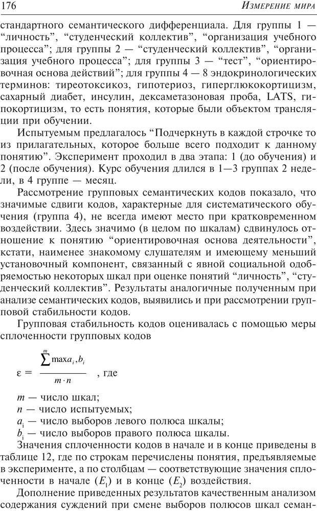 PDF. Основы психологии субъективной семантики. Артемьева Е. Ю. Страница 162. Читать онлайн