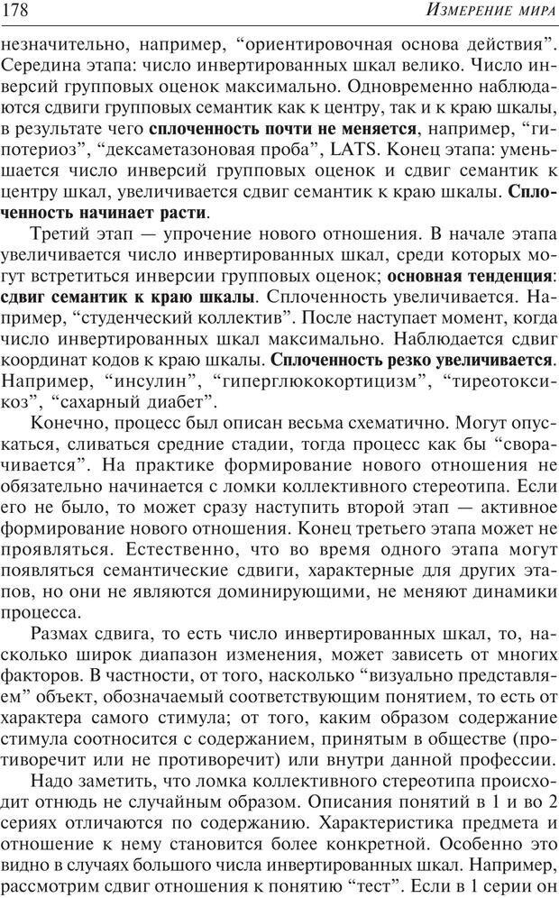 PDF. Основы психологии субъективной семантики. Артемьева Е. Ю. Страница 164. Читать онлайн