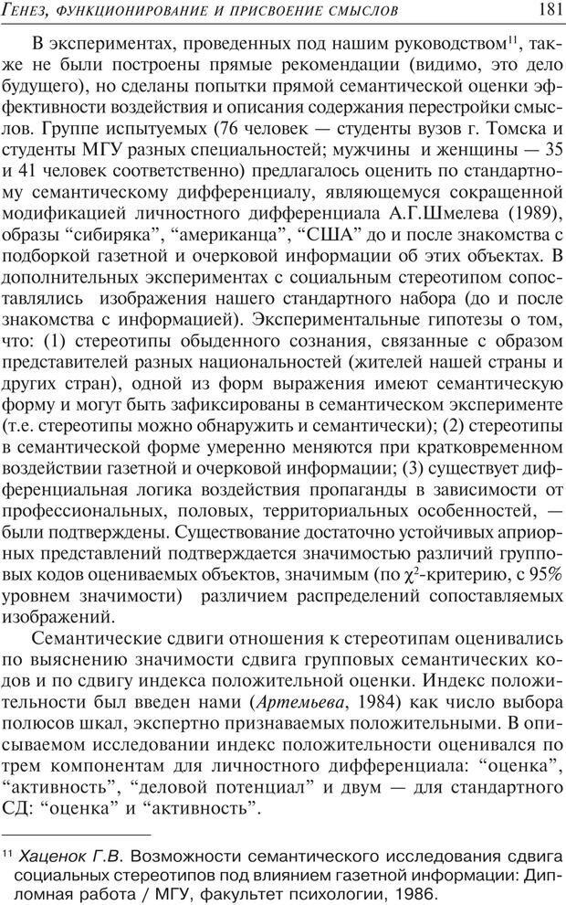 PDF. Основы психологии субъективной семантики. Артемьева Е. Ю. Страница 167. Читать онлайн