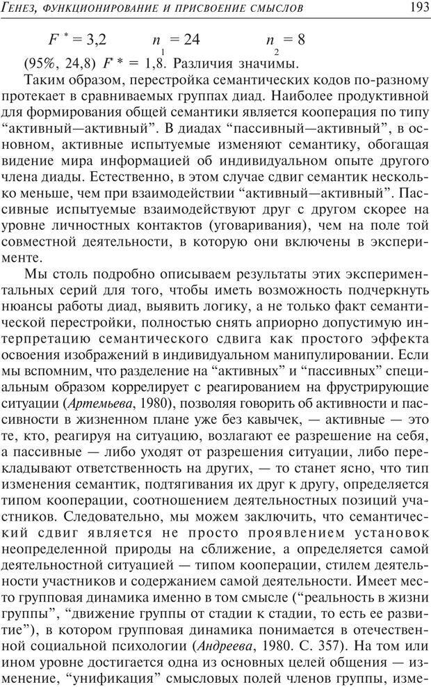 PDF. Основы психологии субъективной семантики. Артемьева Е. Ю. Страница 179. Читать онлайн