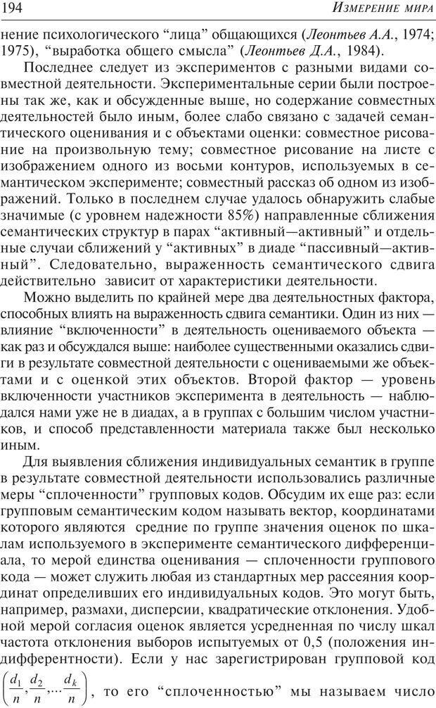 PDF. Основы психологии субъективной семантики. Артемьева Е. Ю. Страница 180. Читать онлайн