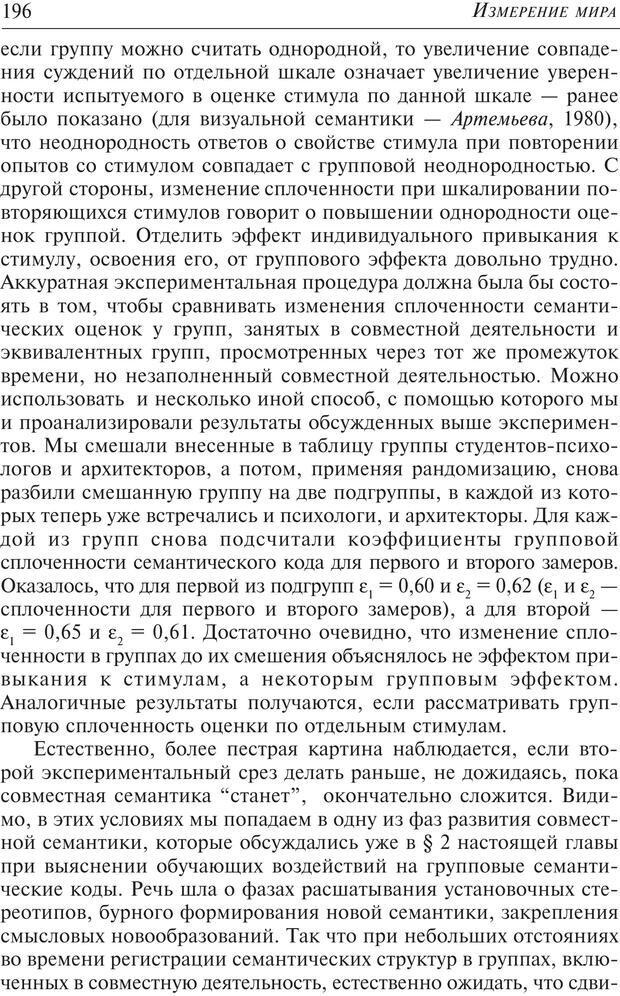 PDF. Основы психологии субъективной семантики. Артемьева Е. Ю. Страница 182. Читать онлайн
