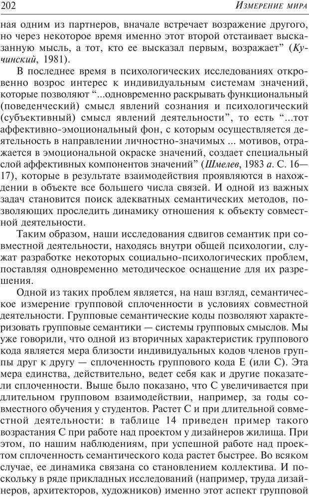 PDF. Основы психологии субъективной семантики. Артемьева Е. Ю. Страница 188. Читать онлайн