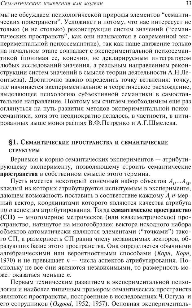 PDF. Основы психологии субъективной семантики. Артемьева Е. Ю. Страница 19. Читать онлайн