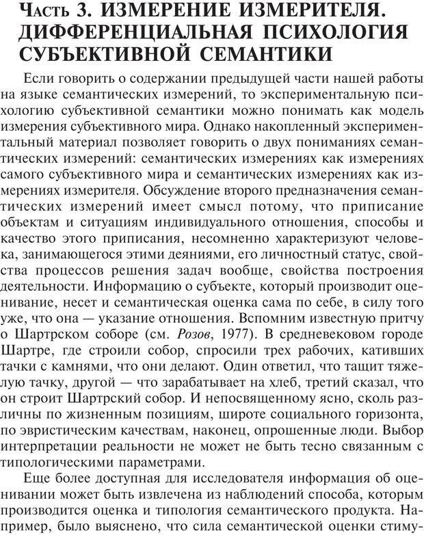 PDF. Основы психологии субъективной семантики. Артемьева Е. Ю. Страница 194. Читать онлайн