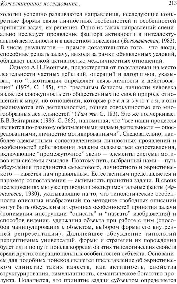 PDF. Основы психологии субъективной семантики. Артемьева Е. Ю. Страница 199. Читать онлайн