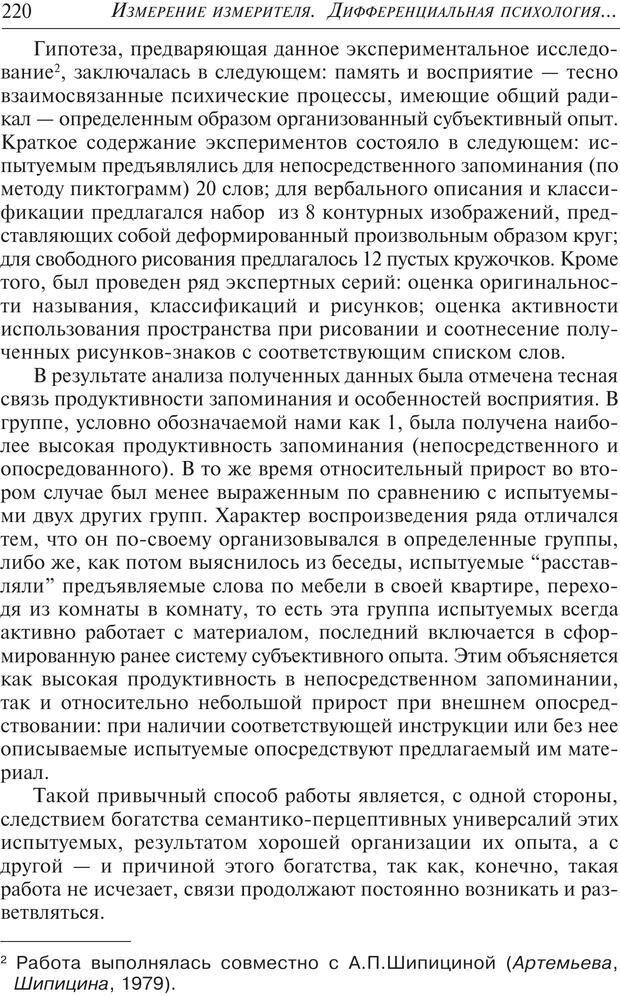 PDF. Основы психологии субъективной семантики. Артемьева Е. Ю. Страница 206. Читать онлайн