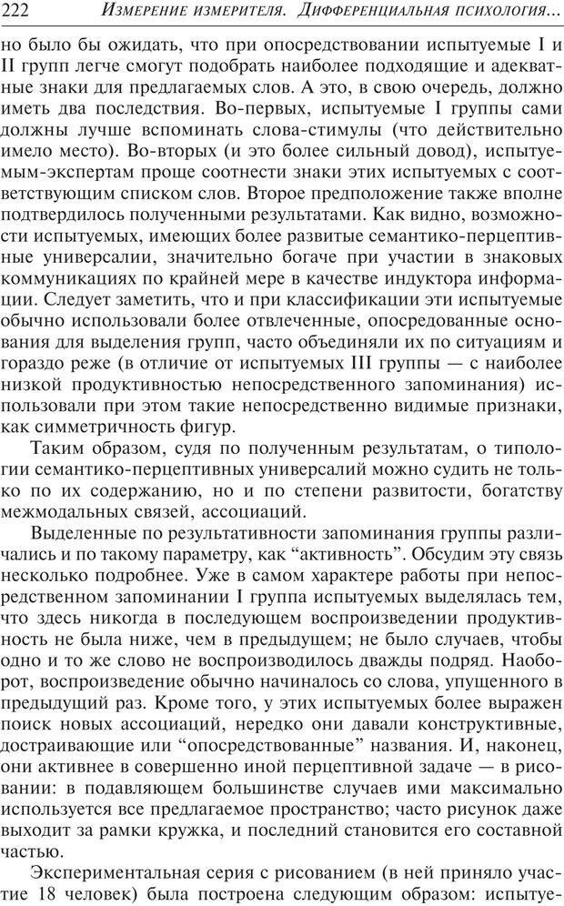 PDF. Основы психологии субъективной семантики. Артемьева Е. Ю. Страница 208. Читать онлайн