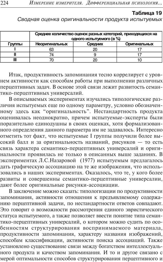 PDF. Основы психологии субъективной семантики. Артемьева Е. Ю. Страница 210. Читать онлайн