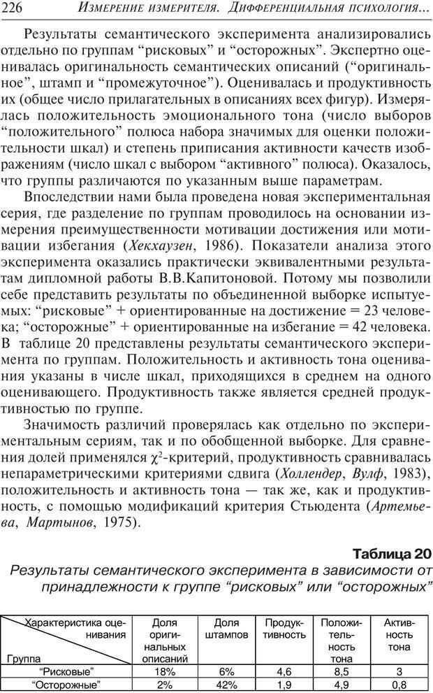 PDF. Основы психологии субъективной семантики. Артемьева Е. Ю. Страница 212. Читать онлайн