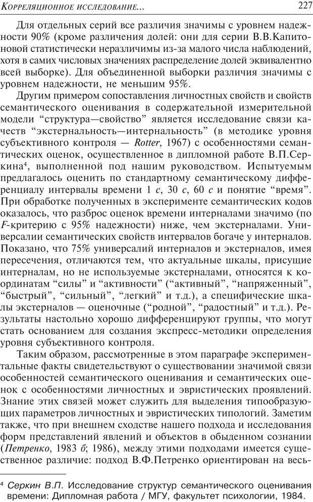 PDF. Основы психологии субъективной семантики. Артемьева Е. Ю. Страница 213. Читать онлайн
