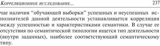 PDF. Основы психологии субъективной семантики. Артемьева Е. Ю. Страница 223. Читать онлайн