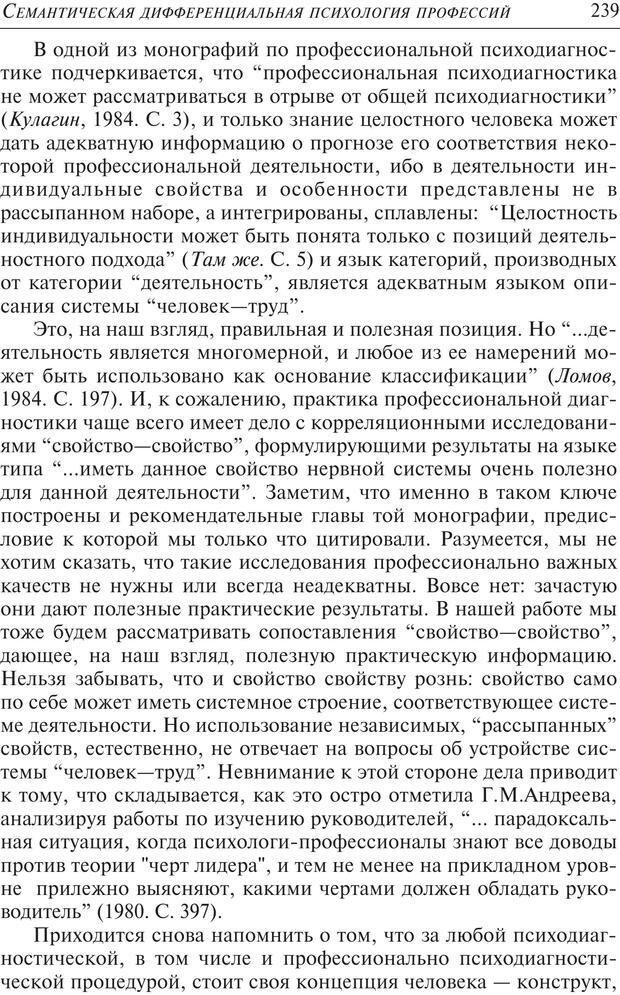 PDF. Основы психологии субъективной семантики. Артемьева Е. Ю. Страница 225. Читать онлайн