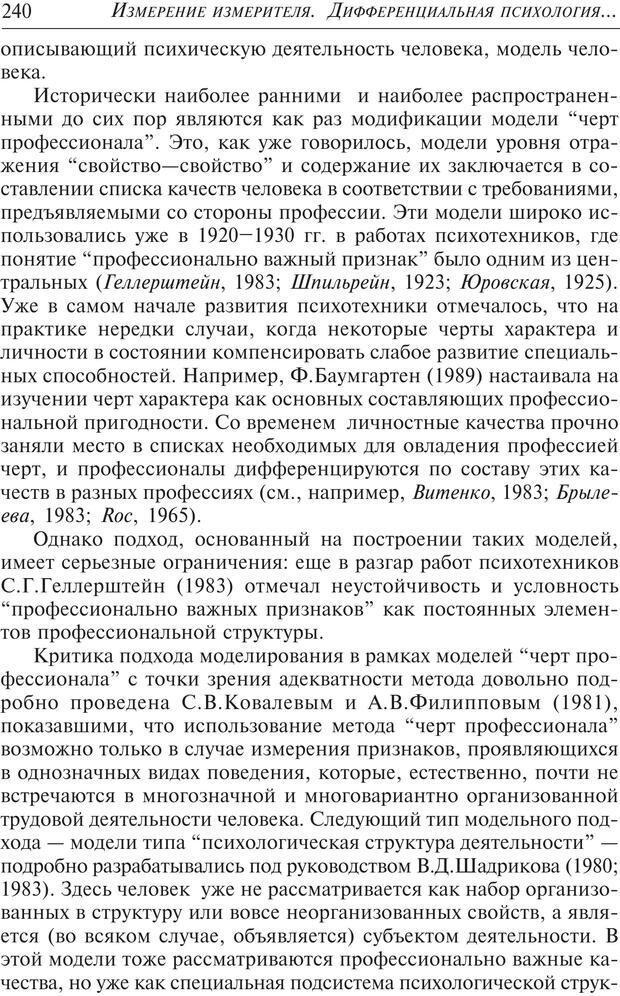 PDF. Основы психологии субъективной семантики. Артемьева Е. Ю. Страница 226. Читать онлайн