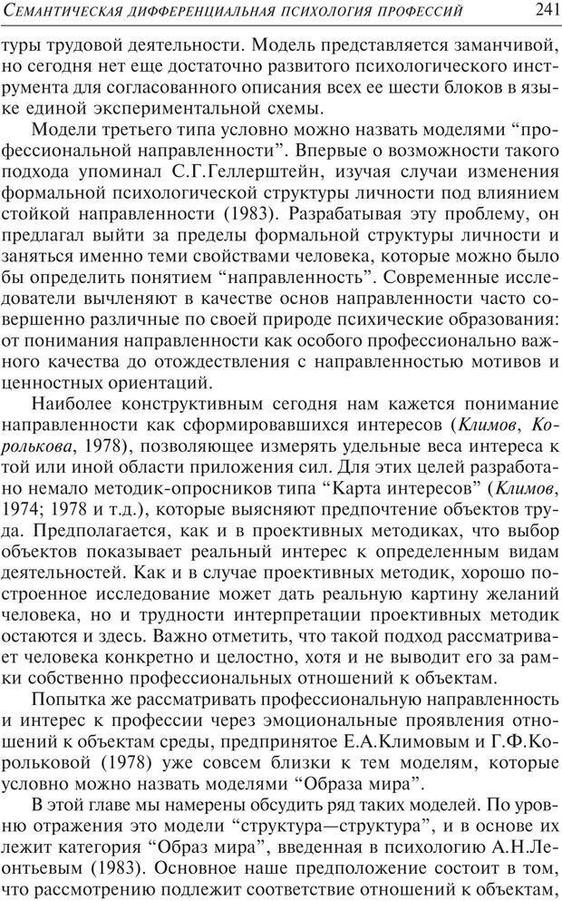 PDF. Основы психологии субъективной семантики. Артемьева Е. Ю. Страница 227. Читать онлайн