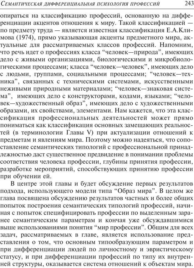 PDF. Основы психологии субъективной семантики. Артемьева Е. Ю. Страница 229. Читать онлайн
