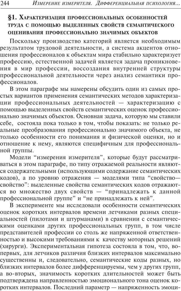 PDF. Основы психологии субъективной семантики. Артемьева Е. Ю. Страница 230. Читать онлайн