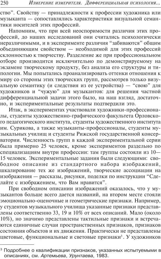 PDF. Основы психологии субъективной семантики. Артемьева Е. Ю. Страница 236. Читать онлайн