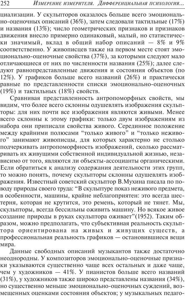 PDF. Основы психологии субъективной семантики. Артемьева Е. Ю. Страница 238. Читать онлайн